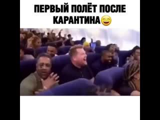 Первый полёт после карантина