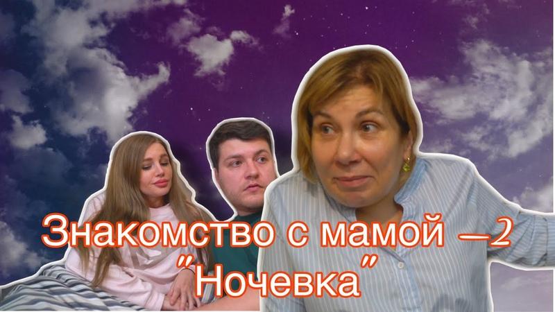 Знакомство с мамой - 2 Ночевка | Марина Федункив Шоу