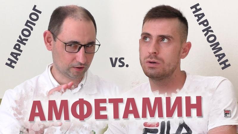 Амфетамин Нарколог vs Наркоман