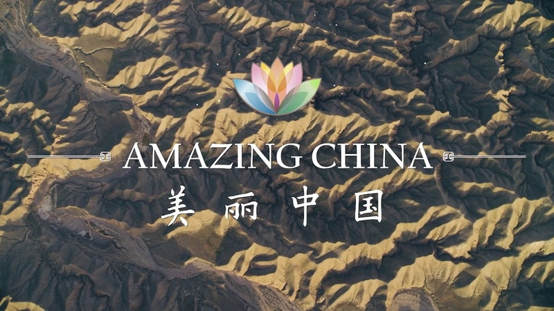 Amazing China 'A Land Formed by the Blowing Dust' Loess Plateau CCTV English