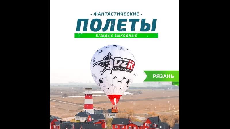 DZK Рязань