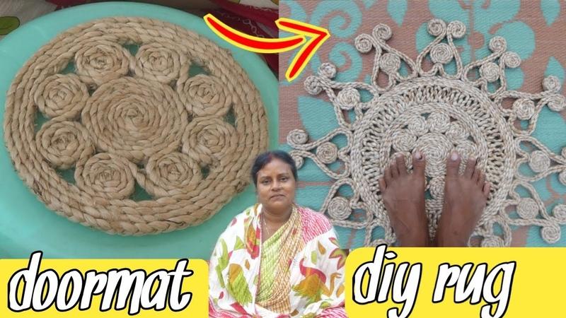 DIY Jute Door Mat Handmade|| Make at home it's easy || Jute DIY,Rug