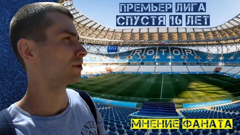 РОТОР - Премьер Лига в Волгограде Интервью с болельщиком