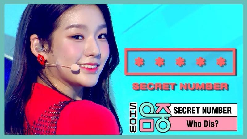 [쇼! 음악중심] 시크릿넘버 -후 디스 (SECRET NUMBER -Who Dis) 20200523