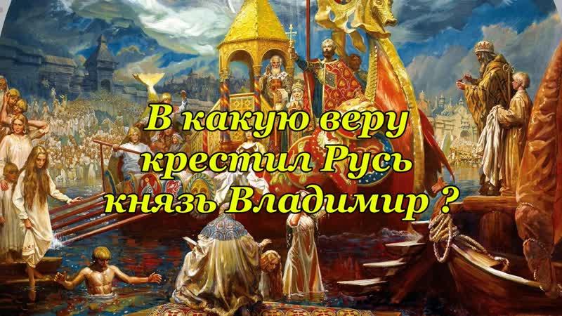 В какую веру крестил Русь князь Владимир