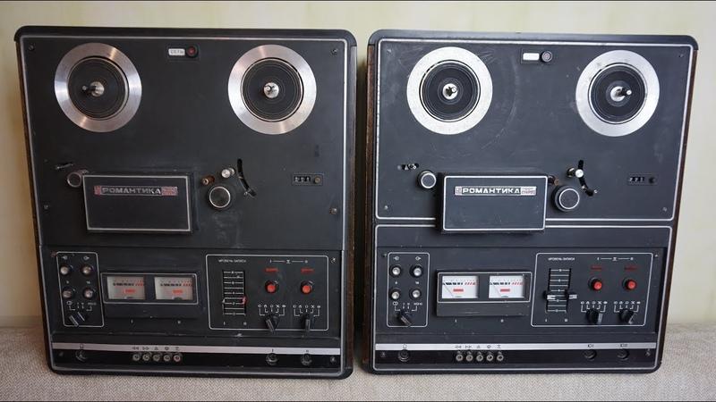 Катушечный магнитофон Романтика 001 Стерео Чугунный дирижабль начала восьмидесятых