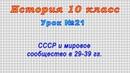 История 10 класс (Урок№21 - СССР и мировое сообщество в 29-39 гг.)