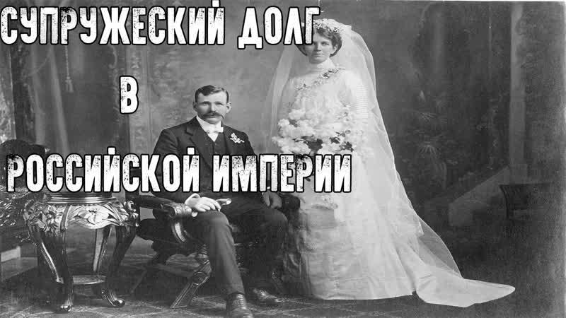 Страшно интересно Супружеский долг в Российской Империи