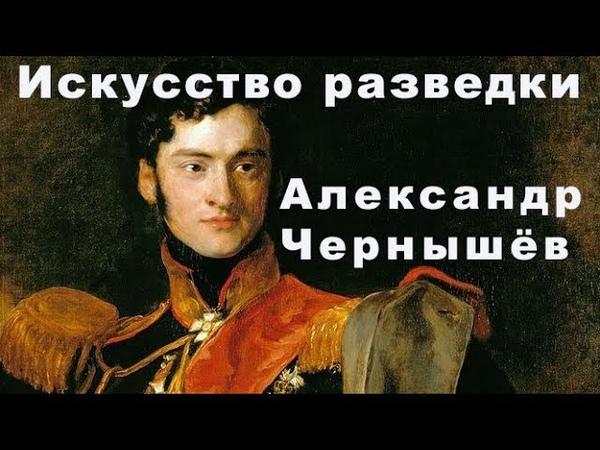 Искусство разведки 1 серия Агент Особенной канцелярии Александр Чернышёв