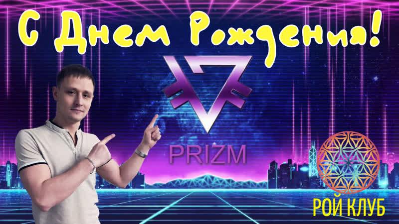 Монете PRIZM 4 года всё только начинается