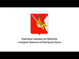 Оперативное совещание при Губернаторе и заседание Правительства Вологодской области г.