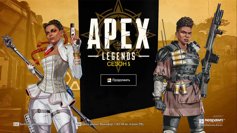 APEX LEGENDS 5 сезон 7й стрим