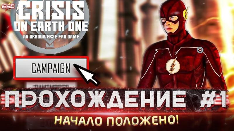 НАЧАЛО ИГРЫ Crisis on Earth One Свадьбу Флэша атакуют нацисты Прохождение 1 Флэш The Flash
