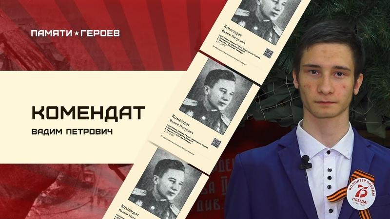 Владислав Шуркин о подвиге Вадима Коменданта