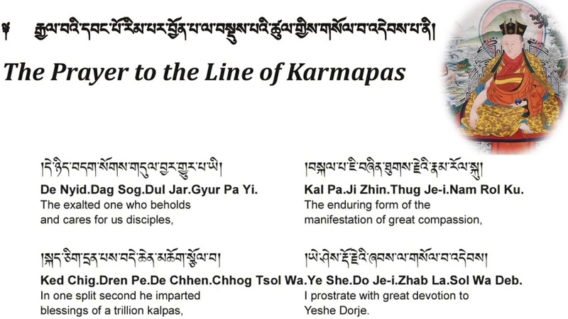 Призывание благословения линии Кармап
