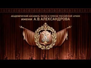 Шедевры итальянской музыки в исполнении Ансамбля имениА.В. Александрова