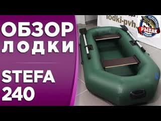 ОБЗОР НА НАДУВНУЮ ЛОДКУ ПВХ STEFA 240 (СТЕФА)