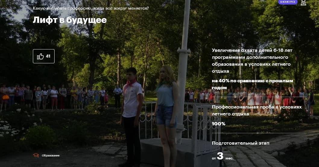 Образовательная программа петровского педагога участвует в грантовом конкурсе