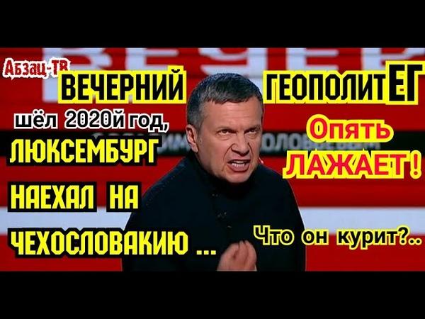 Новые примеры скyдoyмия Вечернего. Шмонька и в ГEOПOЛИТИKЕ ЛAЖAET на раз!