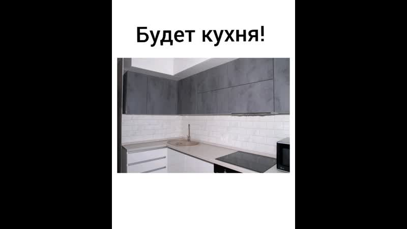 Всё Будет кухня