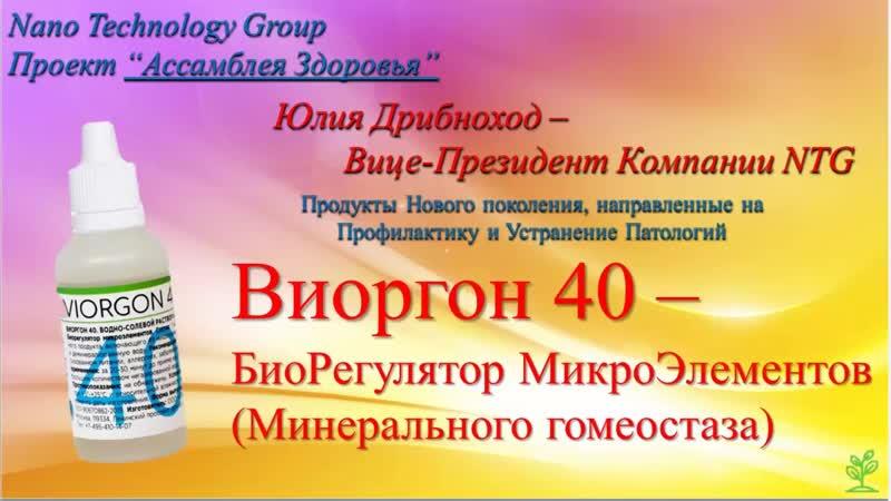 Роль минералов в организме человека. Виоргон 40. Т. Севастьянова. 09.04.2020 г