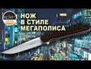 Джентльменский нож Boker Plus Urban Trapper - В ритме больших городов Обзор Rezat
