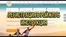 Пошаговая инструкция регистрации ВРОЙКЛУБ нового партнёра