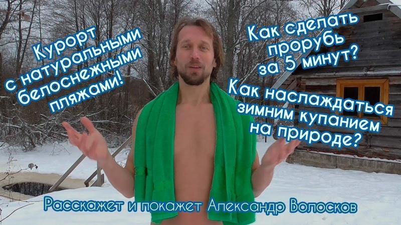 Как сделать прорубь за 5 минут и наслаждаться зимним купанием на природе Александр Волосков