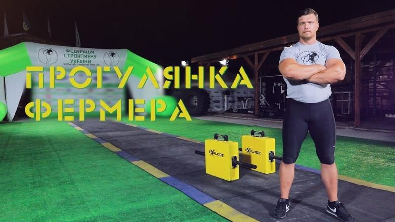 ПРОГУЛЯНКА ФЕРМЕРА .Техніка виконання вправи від Сергія Конюшка