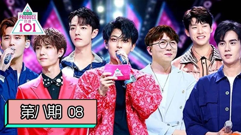创造101 Produce 101 China EP08 不负好时光!36位女孩第3次公演,6位学长助阵