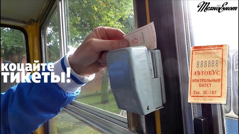 Коцайте тикеты или счастливые билеты компостер и другие