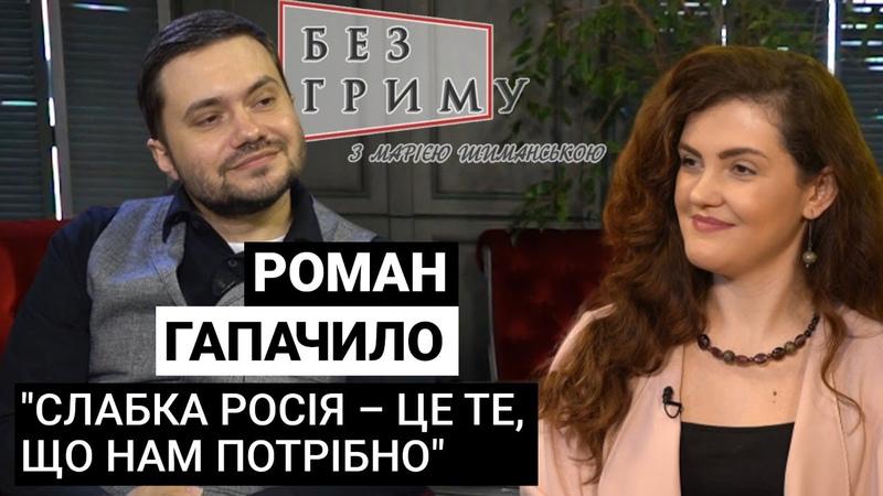 Роман Гапачило - гість програми Без Гриму із Марією Шиманською (07.03.2020)