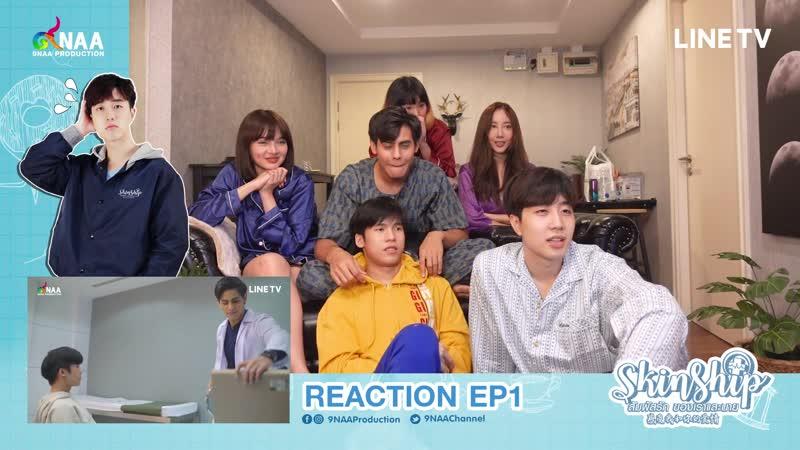 SKINSHIP | Reaction EP.1