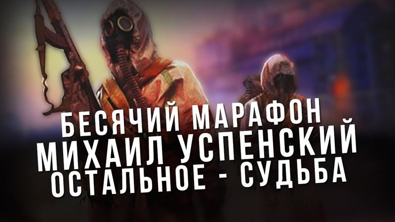 Михаил Успенский. S.T.A.L.K.E.R Остальное - Судьба. Бесячий марафон - 1. Дичайшая книга.