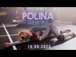 POLINA - Джанга