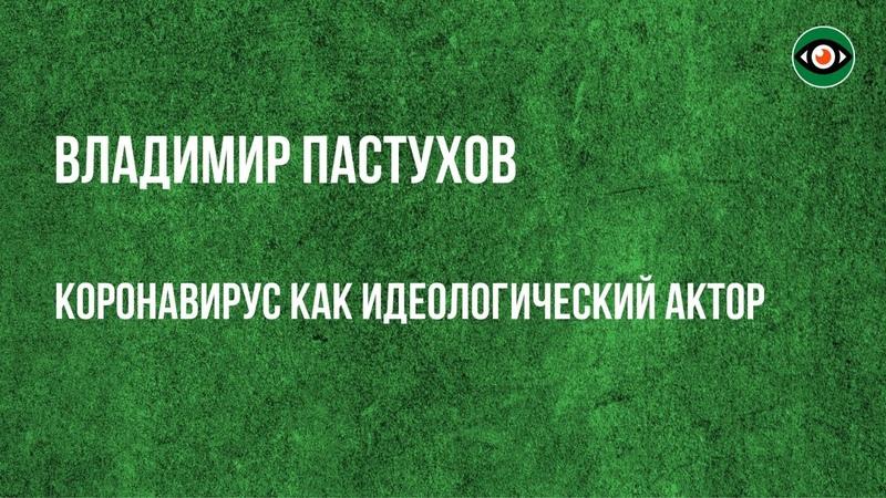 Владимир Пастухов Коронавирус как идеологический актор