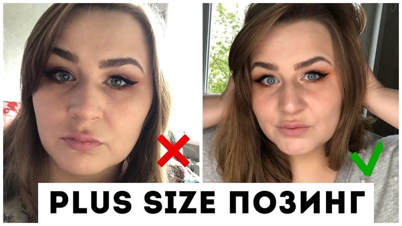 Как сделать селфи для девушки Plus Size | Фотопозирование плюс сайз