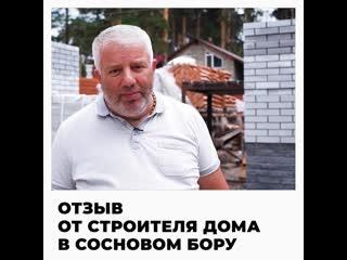 Отзыв от строителя дома в Сосновом бору