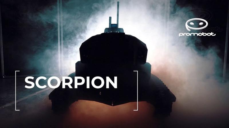 Робот патрульный Скорпион Promobot