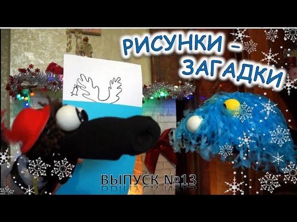 Маппет шоу Crazy Games Выпуск №13 Рисунки загадки