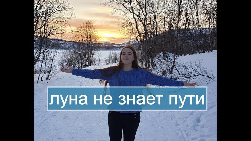 ЛУНА НЕ ЗНАЕТ ПУТИ Кавер \\ Надымова Анастасия Тайпан