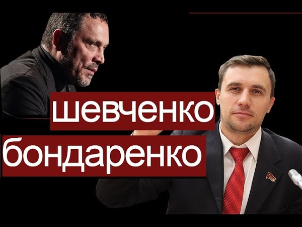 Бондаренко - Шевченко: ложь самоизоляции, предательство власти, угроза фашизма, единство оппозиции.