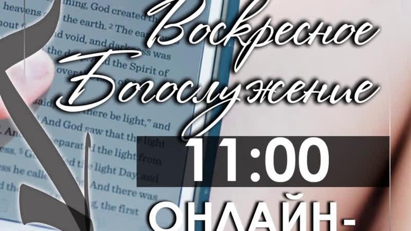 Онлайн богослужение (10.05.2020) Евангельской Церкви Рема г.Бийск