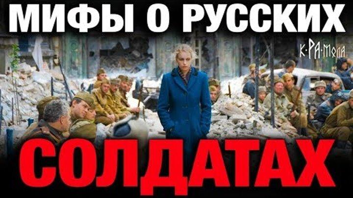 Русские оккупанты и изнасилованные немки Мифы о стветских солдатах Немцы о воинах Красной Армии