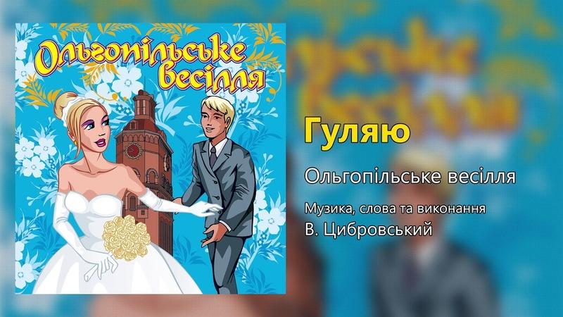 Гуляю - Ольгопільське весілля (Весільні пісні, Українські пісні)