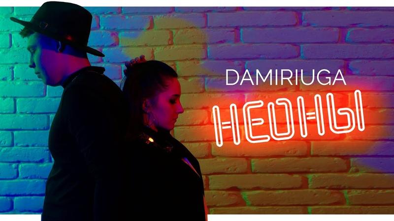 DAMIRIUGA-НЕОНЫ (премьера клипа,2020)