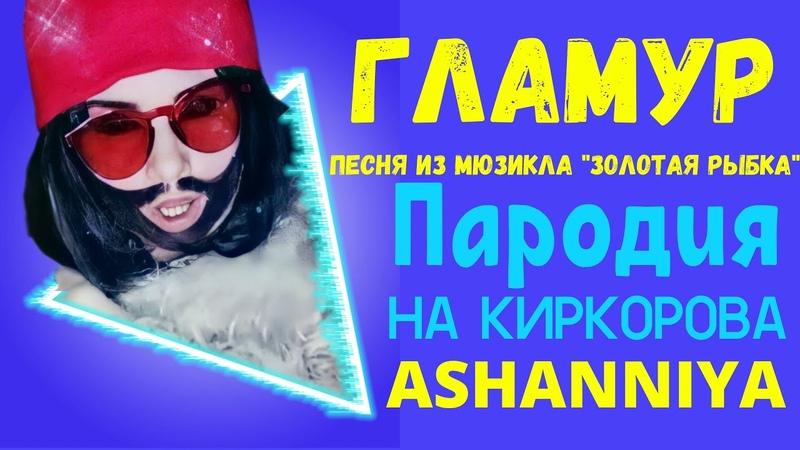 Гламур Филипп Киркоров (мюзикл ЗОЛОТАЯ РЫБКА) пародия by ASHANNIYA